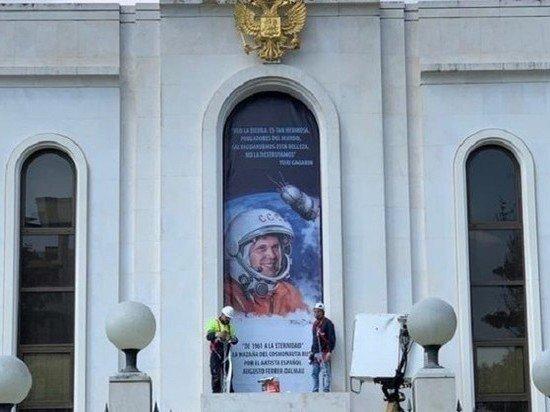 Портрет Гагарина появился на посольстве РФ в Мадриде