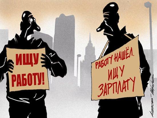 Депутаты предложили страховать россиян от безработицы, но это сомнительное решение