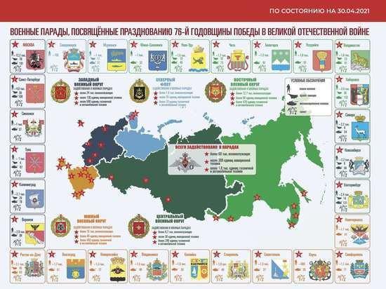 Минобороны опубликовало карту проведения парадов в городах России
