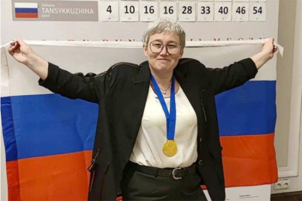 Чемпионка мира по шашкам Тансыккужина опубликовала фото с российским флагом