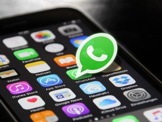 WhatsApp начинает ограничивать функции у ряда пользователей