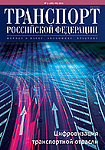 Вышел в свет № 1 – 2 (92 – 93) 2021 журнала «Транспорт Российской Федерации»
