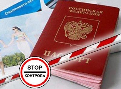 Запрет на выезд из РФ