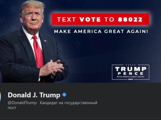 СМИ: Facebook и Instagram восстановили аккаунты Дональда Трампа
