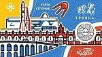 В Калуге начали тестирование московской билетной системы