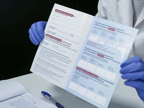 В Краснодарском крае заговорили о массовых махинациях с сертификатами о вакцинации