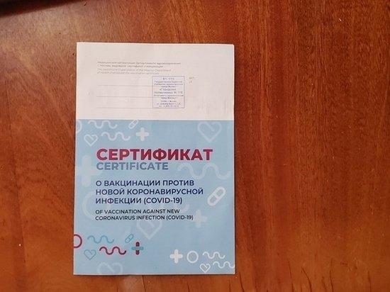 Минздрав России получил предложение ЕС о переговорах по признанию ковид-паспортов