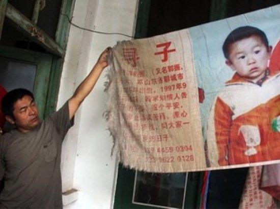 Китаец потратил 24 года на поиски похищенного сына и нашел его