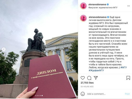 Алена Водонаева похвасталась красным дипломом МГУ