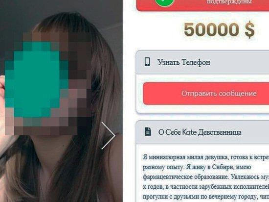Россиянки освоили доходный бизнес по продаже своей девственности
