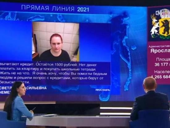 После звонка на «линию» Путина россиянке установили зарплату 12000 рублей