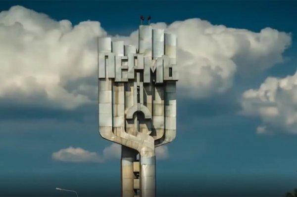 Болельщики из Перми записали клип в поддержку наших олимпийцев