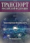 Вышел в свет № 3 (94) 2021 журнала «Транспорт Российской Федерации»