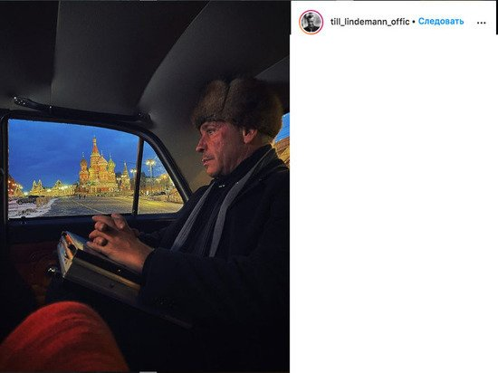 Фронтмен группы Rammstein спел по-русски на Красной площади