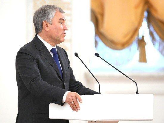 Володин призвал Зеленского думать не о войне, а о дружбе с Россией