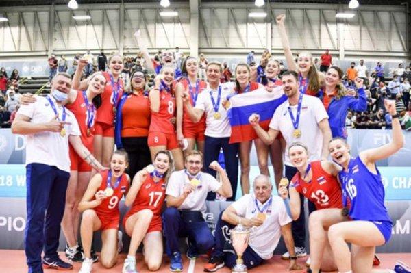 Юниорская сборная РФ по волейболу выиграла чемпионат мира