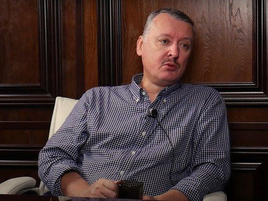 Стрелков рассказал о «заговоре» в истории с массовым отравлением россиян